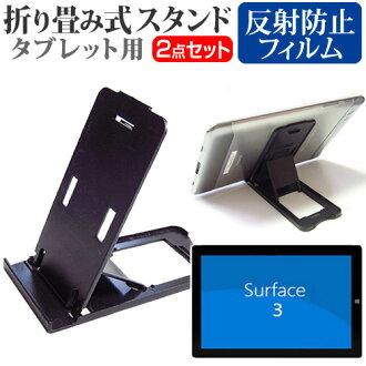 Microsoft Surface 3 64 GB 7 G 5-00026 [10.8 英寸、 折疊式平板電腦站黑色反光預防液晶保護膜設置站保護電影折疊