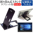 Acer Aspire Switch 10 E SW3-016-F12D/RF 10.1インチ 折り畳み式 タブレットスタンド 黒 と 反射防止 液晶保護フィルム セット スタンド 保護フィルム 折畳 メール便送料無料