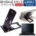 Acer Switch Alpha 12 12インチ 機種で使える 折り畳み式 タブレットスタンド 黒 と 反射防止 液晶保護フィルム セット スタンド 保護フィルム 折畳 メール便なら送料無料