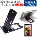 Acer Switch One SW1-011 10.1インチ 折り畳み式 タブレットスタンド 黒 と 反射防止 液晶保護フィルム セット スタンド 保護フィルム 折畳 メール便送料無料