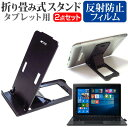 Acer Switch 3 12.2インチ 機種で使える 折り畳み式 タブレットスタンド 黒 と 反射防止 液晶保護フィルム セット スタンド 保護フィルム 折畳 メール便なら送料無料