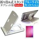 送料無料 メール便 APPLE iPad 2 / 3 / 4[9.7インチ]折り畳み式 タブレットスタンド 白 と ブルーライトカット 液晶保護フィルム セット スタンド 保護フィルム 折畳
