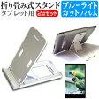 【メール便は送料無料】APPLE iPad Air 2[9.7インチ]折り畳み式 タブレットスタンド 白 と ブルーライトカット 液晶保護フィルム セット スタンド 保護フィルム 折畳