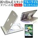 APPLE iPad Air 2 [9.7インチ] 折り畳み式 タブレットスタンド 白 と ブルーライトカット 液晶保護フィルム セット スタンド 保護フィ..