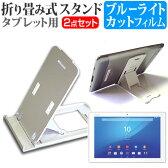 【メール便は送料無料】SONY Xperia Z4 Tablet Wi-Fiモデル SGP712JP/W[10.1インチ]折り畳み式 タブレットスタンド 白 と ブルーライトカット 液晶保護フィルム セット スタンド 保護フィルム 折畳