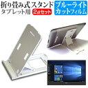 Acer Aspire Switch 10 E SW3-016-F12D/BF 10.1インチ 折り畳み式 タブレットスタンド 白 と ブルーライトカット 液晶保護フィルム セット スタンド 保護フィルム 折畳 メール便送料無料