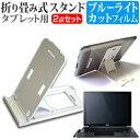 Acer Switch Alpha 12 12インチ 機種で使える 折り畳み式 タブレットスタンド 白 と ブルーライトカット 液晶保護フィルム セット スタンド 保護フィルム 折畳 メール便送料無料