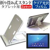 【メール便は送料無料】SONY Xperia Z4 Tablet Wi-Fiモデル SGP712JP/B[10.1インチ]折り畳み式 タブレットスタンド 白 と 指紋防止 液晶保護フィルム セット スタンド 保護フィルム 折畳