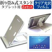 【メール便は送料無料】SONY Xperia Z4 Tablet Wi-Fiモデル SGP712JP/W[10.1インチ]折り畳み式 タブレットスタンド 白 と 指紋防止 液晶保護フィルム セット スタンド 保護フィルム 折畳