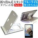 Acer Switch One SW1-011 10.1インチ 折り畳み式 タブレットスタンド 白 と 指紋防止 液晶保護フィルム セット スタンド 保護フィルム 折畳 メール便送料無料