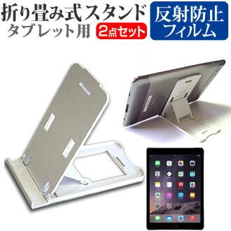 APPLE iPad Air 2[9.7英寸]折疊式的算式平板電腦枱燈白和反射防止液晶屏保護膜安排枱燈保護膜機會榻榻米