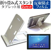 【メール便は送料無料】SONY Xperia Z4 Tablet Wi-Fiモデル SGP712JP/B[10.1インチ]折り畳み式 タブレットスタンド 白 と 反射防止 液晶保護フィルム セット スタンド 保護フィルム 折畳