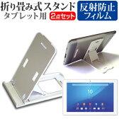 【メール便は送料無料】SONY Xperia Z4 Tablet Wi-Fiモデル SGP712JP/W[10.1インチ]折り畳み式 タブレットスタンド 白 と 反射防止 液晶保護フィルム セット スタンド 保護フィルム 折畳