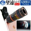 【メール便は送料無料】Lenovo YOGA Tab 3 8 ZA0A0004JP[8インチ]機種対応クリップ式 8倍望遠レンズ と 反射防止 液晶保護フィルム 背面カメラ レンズ