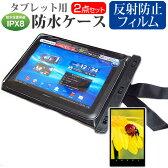 【メール便は送料無料】SONY Xperia Z4 Tablet Wi-Fiモデル SGP712JP/W[10.1インチ]機種対応防水 タブレットケース と 反射防止 液晶保護フィルム 防水保護等級IPX8に準拠ケース カバー ウォータープルーフ
