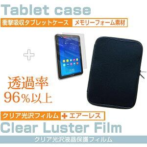 ASUSZenPad7.0Z370C-BK16[7インチ]で使える【指紋防止・クリア光沢仕様の液晶保護フィルムと衝撃吸収タブレットPCケースのセット】