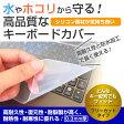 【メール便は送料無料】パナソニック Let's note S9 CF-S9LWGJDS[12.1インチ]キーボードカバー キーボード保護