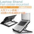 【メール便は送料無料】Lenovo G550 2958MFJ 機種対応大型冷却ファン搭載 ノートPCスタンド と 反射防止 液晶保護フィルム 折り畳み式 パソコンスタンド 4段階調整