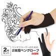 【ペンタブレット 2本指 グローブ】 トレース台 右利き 左効き 両用 手袋 Lサイズ