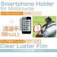 【メール便は送料無料】シャープ AQUOS SH-M02 SIMフリー[5インチ]バイク用スマホホルダー と 指紋防止 クリア光沢 液晶保護フィルム セット スマートフォンホルダー フレキシブル 保護フィルム