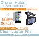 送料無料 メール便 Huawei STREAM S 302HW 4.7インチ サンバイザー取付タイプ スマートフォン用 クリップ式 ホルダー と 指紋防止 クリア光沢 液晶保護フィルム セット
