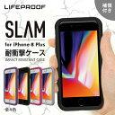 【正規販売代理店】 Lifeproof ライフプルーフ SLAM for iPhone 8 Plus/7 Plus アイフォン8プラス/7プラス用 耐衝撃ケース 全4色 耐衝撃 ミルスペック 補償サービス付 458039535