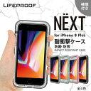 【正規販売代理店】 Lifeproof ライフプルーフ NEXT for iPhone 8 Plus/7 Plus アイフォン8プラス/7プラス用 耐衝撃ケース 全4色 耐衝撃 防塵 ミルスペック IP6X 補償サービス付 458039535