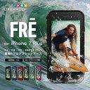Lifeproof ライフプルーフ fre for iPhone 7 Plus アイフォン7プラス用 耐衝撃ケース 全5色 耐衝撃 防水 防塵 ミルスペック IP68 指紋認証 補償サービス付 4580395352