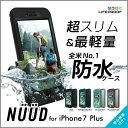 Lifeproof ライフプルーフ nuud for iPhone 7 Plus アイフォン7プラス用 耐衝撃ケース 全5色 耐衝撃 防水 防塵 ミルスペック IP68 指紋認証 補償サービス付 4580395