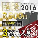 福袋 2016 人気ブランド福袋 Xperia Z5 3,000円