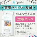Lifeprint ライフプリントPhoto Paper シール式 フォトペーパー Sticky Back 3×4.5 20 Pack 20枚パック モバイルフォトプリンター AR写..
