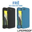 Lifeproof ライフプルーフ fre for iPhone SE 第2世代 8/7 耐衝撃ケース 耐衝撃 防水 防塵