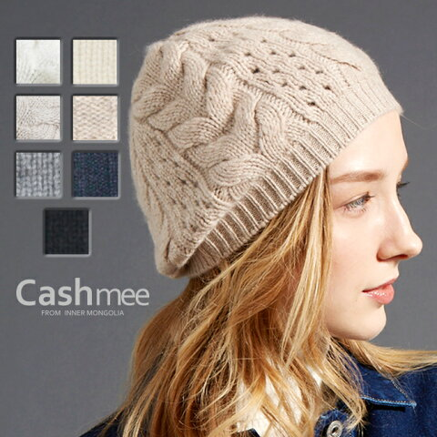 クーポン取得で¥10%OFF!年末年始割引期間中1/4 23:59迄 2017新色追加【全7色】『カシミヤ100% ケーブルニット帽子7color』最高級のカシミヤで最高級の心地良さを約束します プレゼントにも最適です!カシミヤ/カシミア/帽子