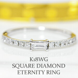 K18WG(ホワイトゴールド) スクウェアダイヤモンド(バケット) エタニティーリング 「送料無料」 K18PG,YG,pt900別作可【楽ギフ_包装】