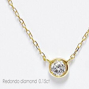 【Redondo/レドンド 0.15ct】K18WG,PG,YG(ホワイト、ピンク、イエローゴールド)ダイヤモンド ラウンドセッティング ペンダントネックレス0.15ct/シンプルダイヤモンド/中切れチェーン/両吊り/1個石/H/SI/GOOD「送料無料」【_包装】