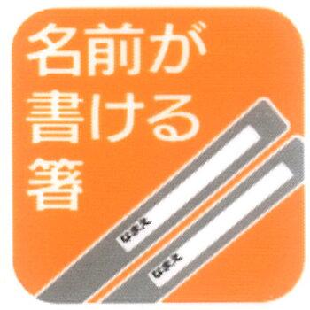 【食洗機対応】スライド式トリオセット(名前入れスペース付きおハシ)STARWARS〔スター・ウォーズ〕【ペーパーカット】