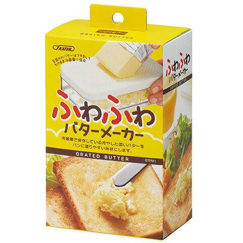 バターメーカー