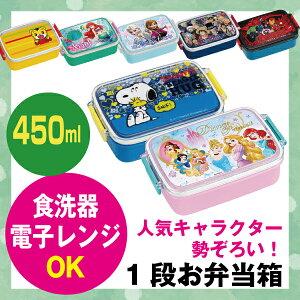 タイトランチボックス キャラクター ディズニー プリンセス