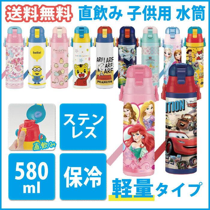 送料無料キャラクター子供用水筒580ml保冷ステンレスショルダー子ども直飲みディズニーカーズトイスト