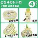 【送料無料】ランチセット 福袋 セット となりのトトロ スタジオジブリ キャラクター かわいい お弁...