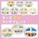 【送料無料】ランチプレート キッズ 子供用 子供 お皿 皿 ...
