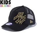 ニューエラ キッズ キャップ NEW ERA Kid's 9FORTY A-Frame Trucker Battalion ニューヨーク ヤンキース メッシュキャップ 子供用 帽子 ブラック×ゴールド 11248780