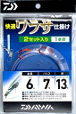 ダイワ 快適ワラサ仕掛けR1-13-7号-6m