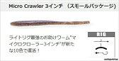 バークレー マイクロクローラー  3インチ Micro Crawler GP (グリーンパンプキン)