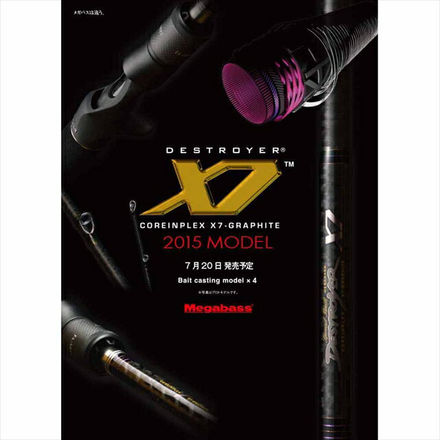 メガバス DESTROYER X7(2015) F4-68X7 【店頭受取対応商品】 ベイト バスロッド