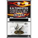 エバーグリーン EGタングステンバレットシンカー 3/16 OZ (5.0グラム)