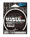 山豊テグス ホワイトサンダー150m 3号