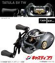 (予約品) ダイワ タトゥーラ SV TW 6.3R(右ハンドル) (3月発売予定)