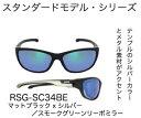 ラパラ RSG−SC34BE マッドBKxシルバー/スモークグリーンリーポミラー