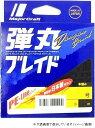 メジャークラフト 弾丸ブレイド DBL4−150M 0.4号...